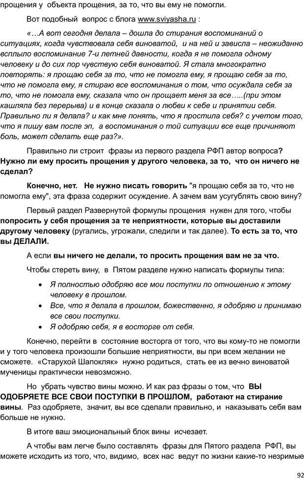 PDF. Начни жизнь заново. 4 шага к новой реальности. Свияш А. Г. Страница 91. Читать онлайн