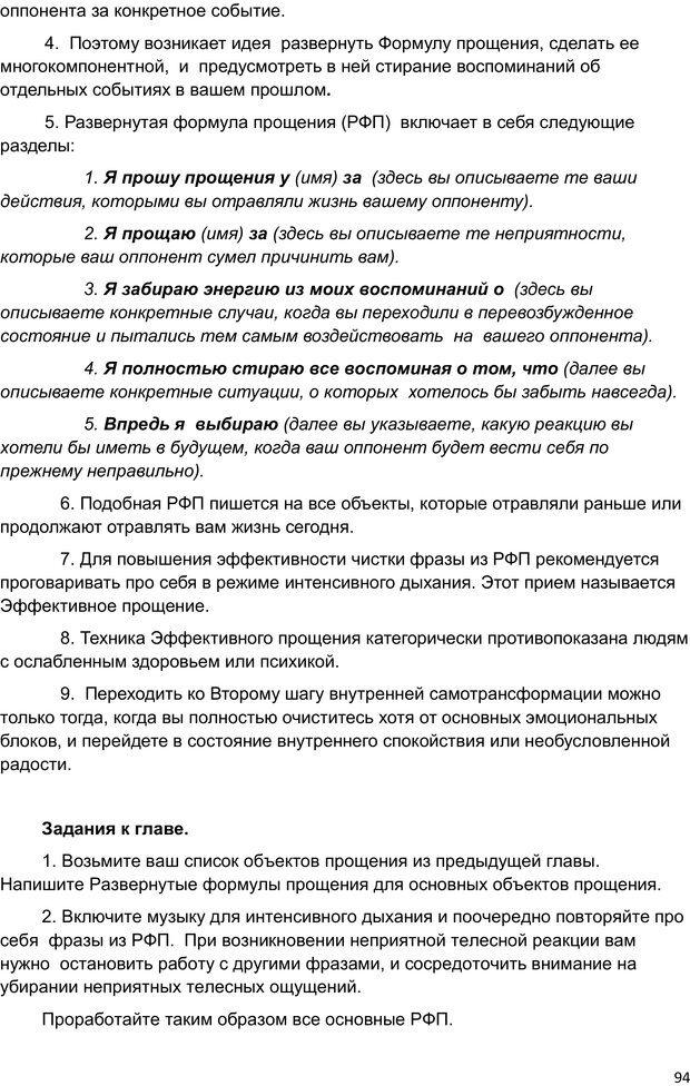 PDF. Начни жизнь заново. 4 шага к новой реальности. Свияш А. Г. Страница 93. Читать онлайн