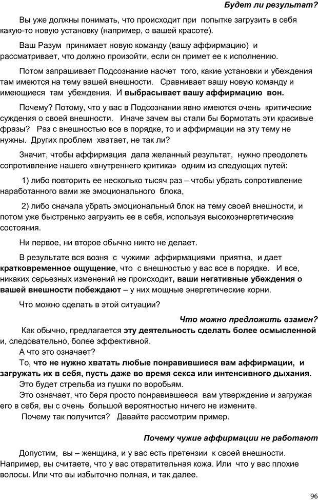 PDF. Начни жизнь заново. 4 шага к новой реальности. Свияш А. Г. Страница 95. Читать онлайн
