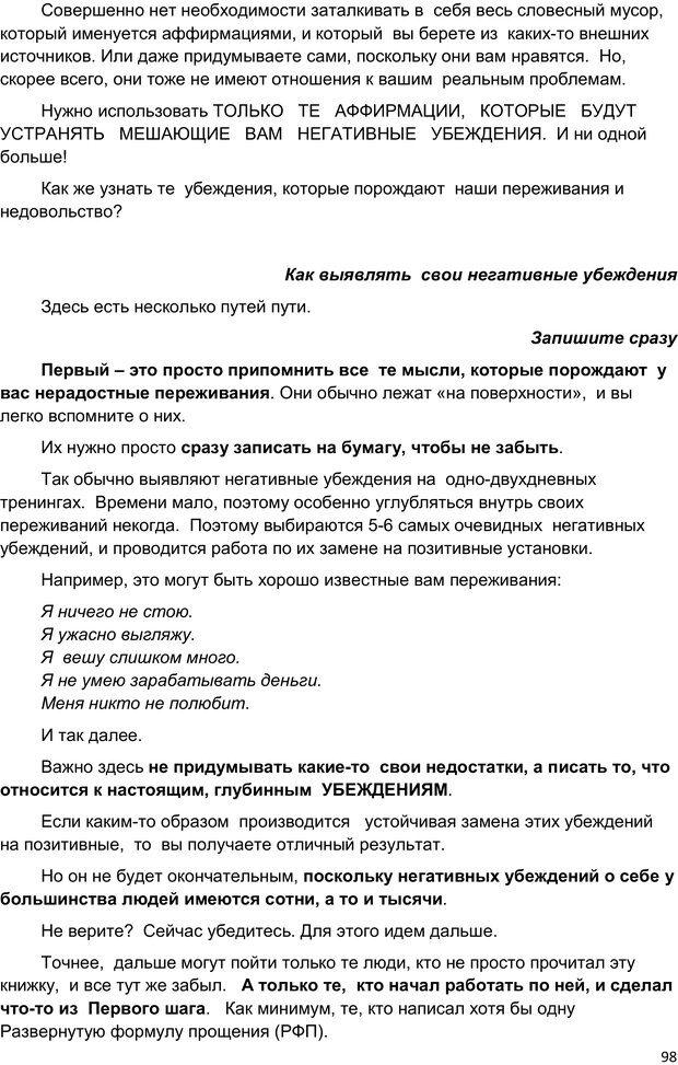 PDF. Начни жизнь заново. 4 шага к новой реальности. Свияш А. Г. Страница 97. Читать онлайн