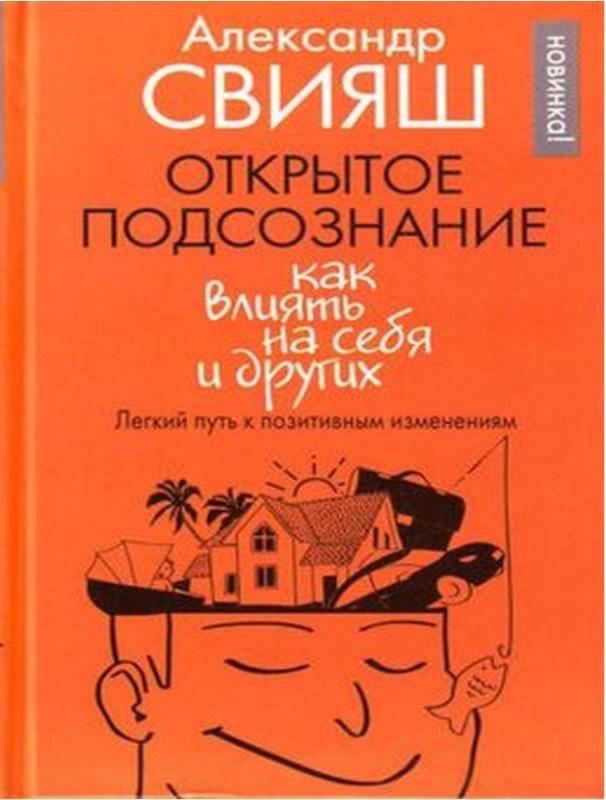 """Обложка книги """"Открытое подсознание. Как влиять на себя и других"""""""