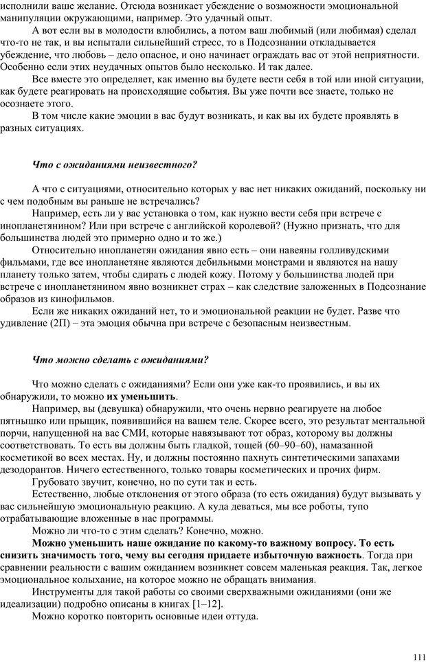 PDF. Открытое подсознание. Как влиять на себя и других. Легкий путь к позитивным изменениям. Свияш А. Г. Страница 110. Читать онлайн