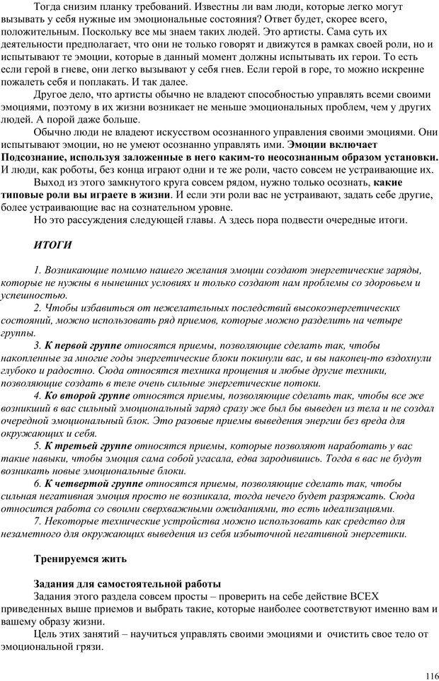 PDF. Открытое подсознание. Как влиять на себя и других. Легкий путь к позитивным изменениям. Свияш А. Г. Страница 115. Читать онлайн