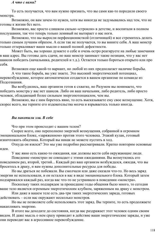 PDF. Открытое подсознание. Как влиять на себя и других. Легкий путь к позитивным изменениям. Свияш А. Г. Страница 117. Читать онлайн