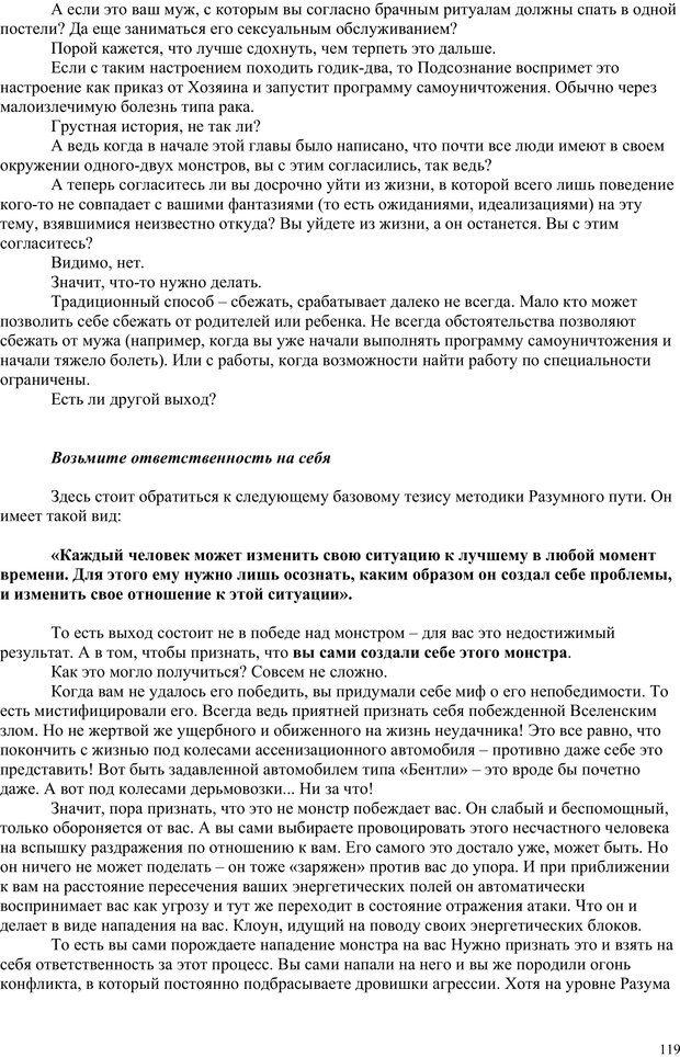 PDF. Открытое подсознание. Как влиять на себя и других. Легкий путь к позитивным изменениям. Свияш А. Г. Страница 118. Читать онлайн