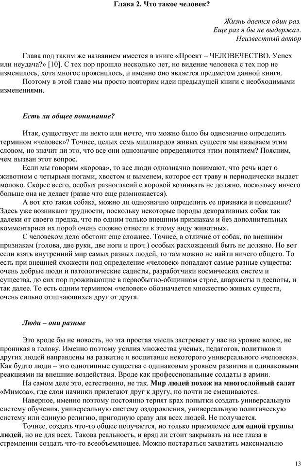 PDF. Открытое подсознание. Как влиять на себя и других. Легкий путь к позитивным изменениям. Свияш А. Г. Страница 12. Читать онлайн