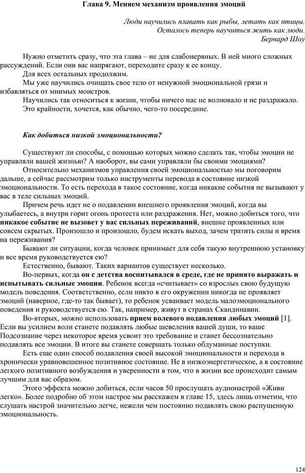 PDF. Открытое подсознание. Как влиять на себя и других. Легкий путь к позитивным изменениям. Свияш А. Г. Страница 123. Читать онлайн