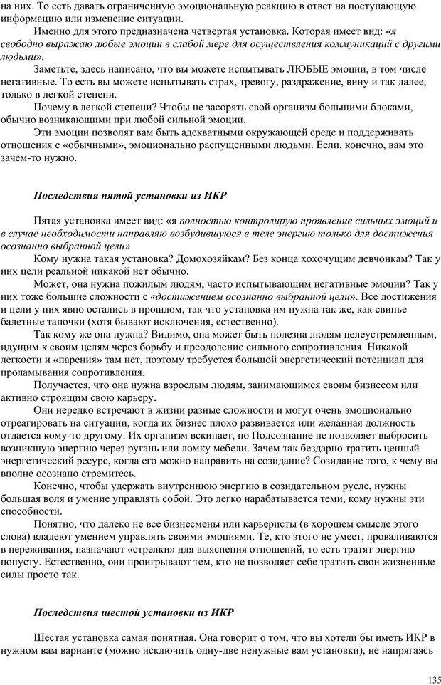 PDF. Открытое подсознание. Как влиять на себя и других. Легкий путь к позитивным изменениям. Свияш А. Г. Страница 134. Читать онлайн
