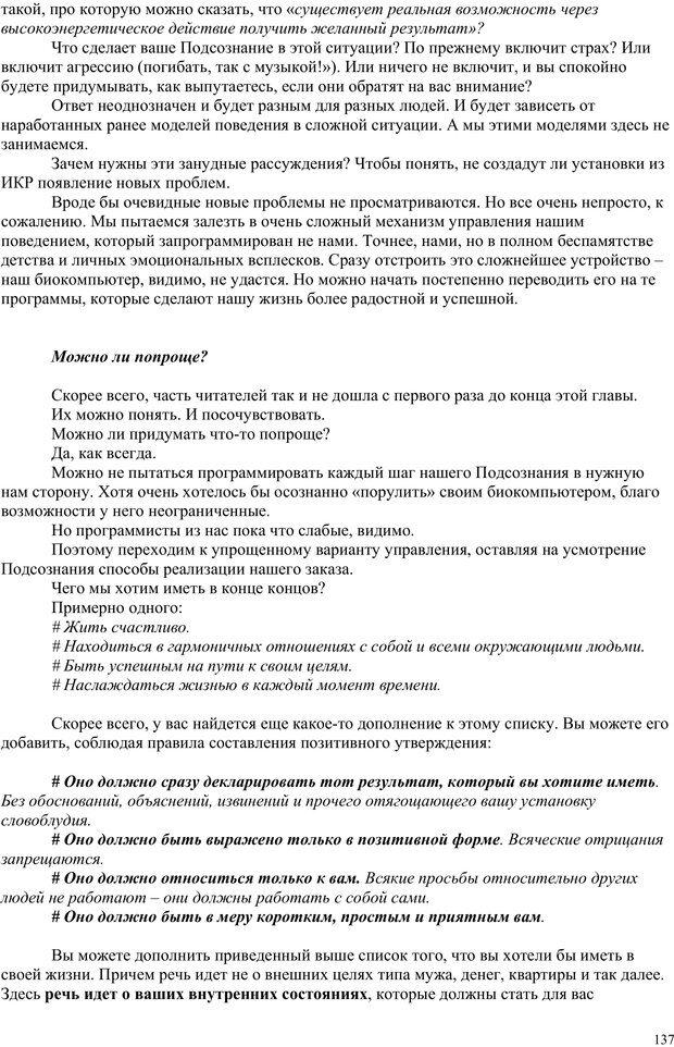 PDF. Открытое подсознание. Как влиять на себя и других. Легкий путь к позитивным изменениям. Свияш А. Г. Страница 136. Читать онлайн