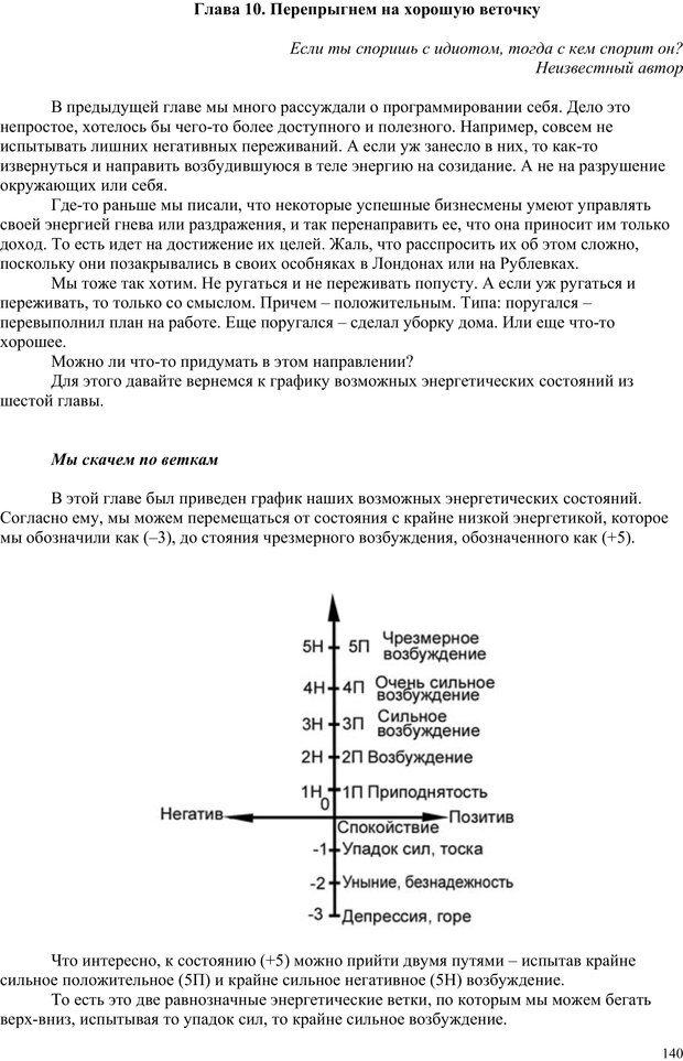PDF. Открытое подсознание. Как влиять на себя и других. Легкий путь к позитивным изменениям. Свияш А. Г. Страница 139. Читать онлайн