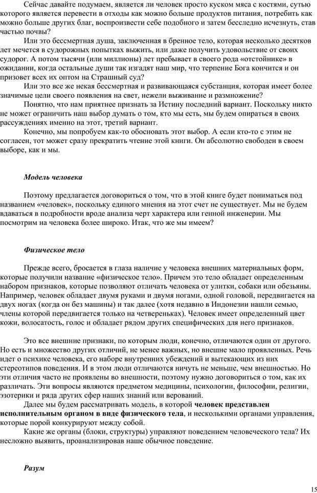 PDF. Открытое подсознание. Как влиять на себя и других. Легкий путь к позитивным изменениям. Свияш А. Г. Страница 14. Читать онлайн