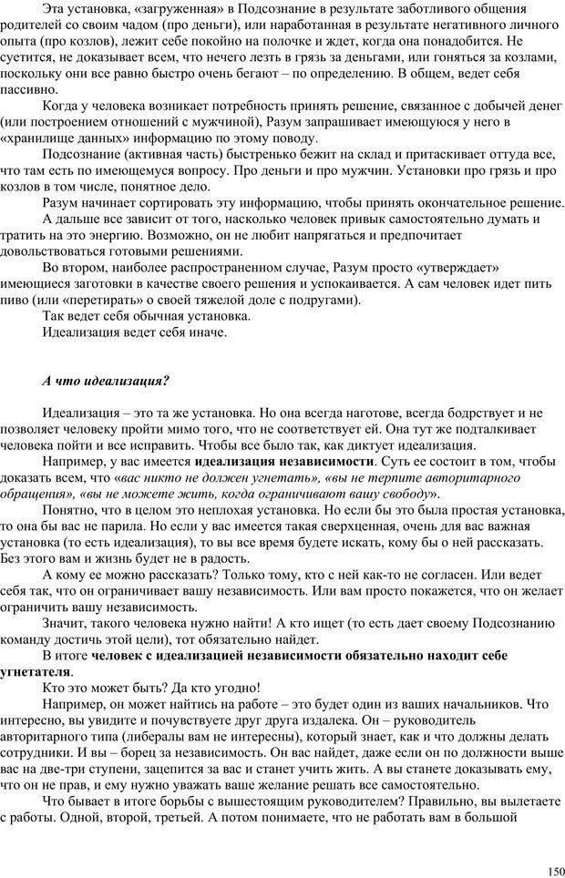 PDF. Открытое подсознание. Как влиять на себя и других. Легкий путь к позитивным изменениям. Свияш А. Г. Страница 149. Читать онлайн