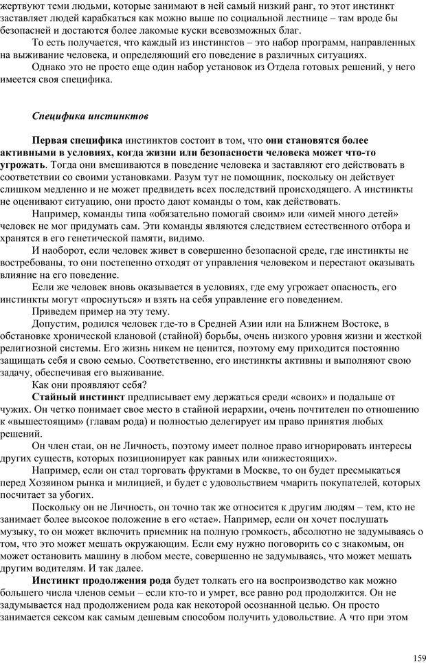 PDF. Открытое подсознание. Как влиять на себя и других. Легкий путь к позитивным изменениям. Свияш А. Г. Страница 158. Читать онлайн