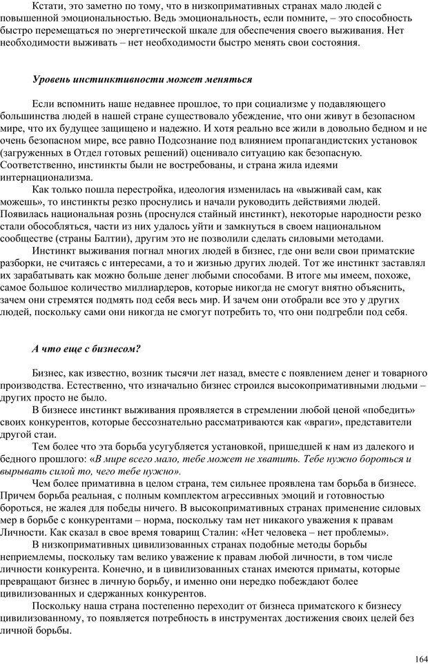 PDF. Открытое подсознание. Как влиять на себя и других. Легкий путь к позитивным изменениям. Свияш А. Г. Страница 163. Читать онлайн