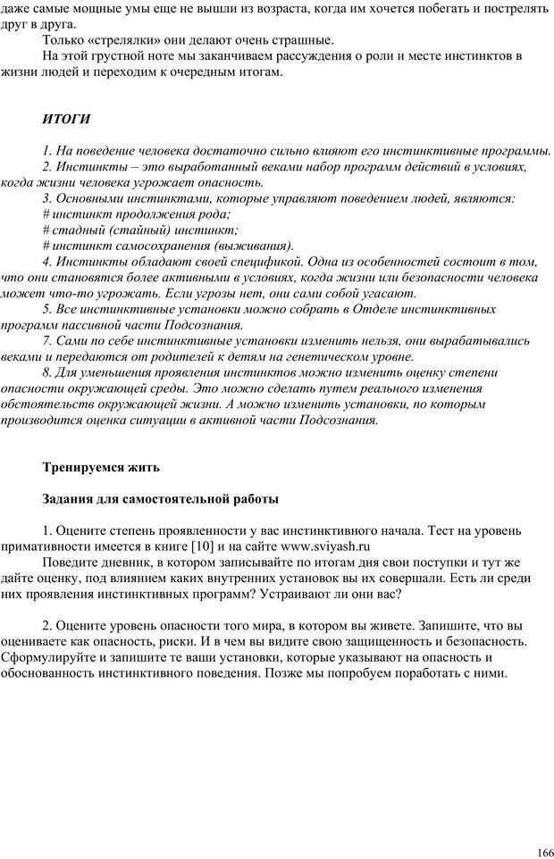 PDF. Открытое подсознание. Как влиять на себя и других. Легкий путь к позитивным изменениям. Свияш А. Г. Страница 165. Читать онлайн