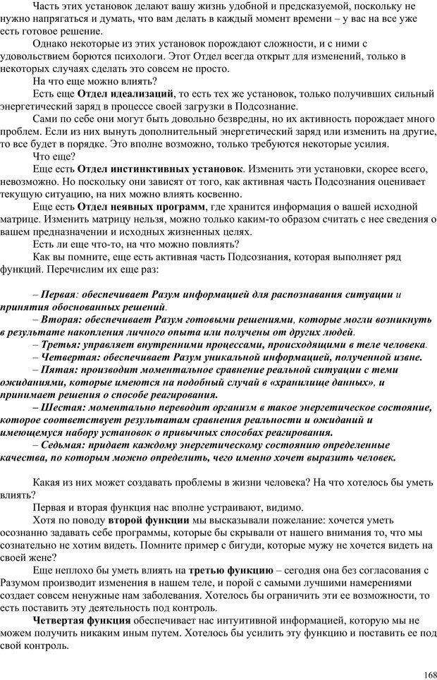 PDF. Открытое подсознание. Как влиять на себя и других. Легкий путь к позитивным изменениям. Свияш А. Г. Страница 167. Читать онлайн