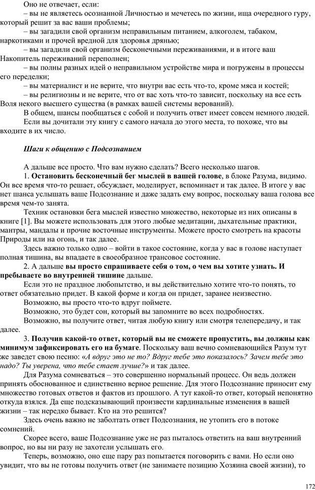 PDF. Открытое подсознание. Как влиять на себя и других. Легкий путь к позитивным изменениям. Свияш А. Г. Страница 171. Читать онлайн