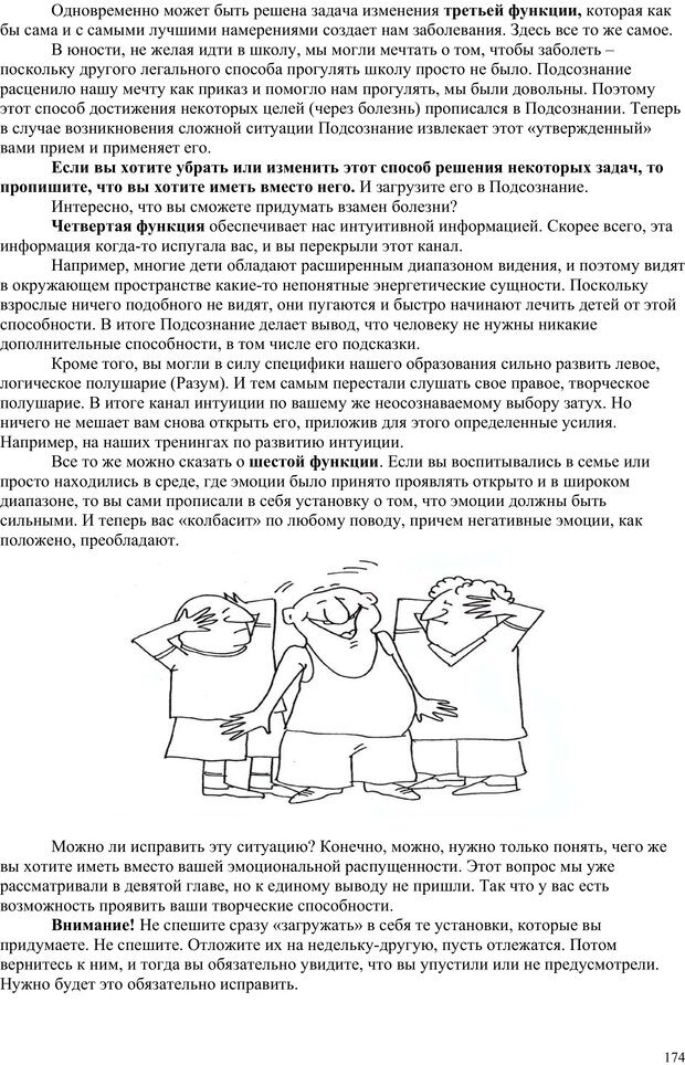 PDF. Открытое подсознание. Как влиять на себя и других. Легкий путь к позитивным изменениям. Свияш А. Г. Страница 173. Читать онлайн
