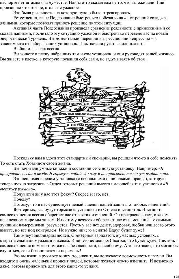 PDF. Открытое подсознание. Как влиять на себя и других. Легкий путь к позитивным изменениям. Свияш А. Г. Страница 177. Читать онлайн