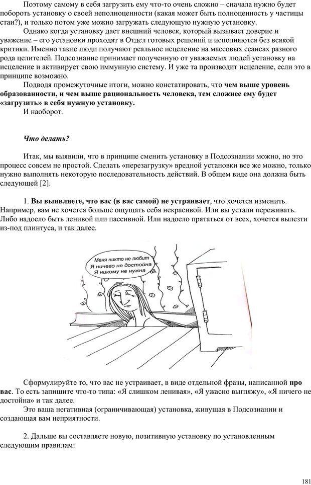 PDF. Открытое подсознание. Как влиять на себя и других. Легкий путь к позитивным изменениям. Свияш А. Г. Страница 180. Читать онлайн