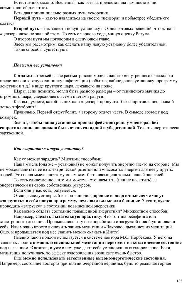 PDF. Открытое подсознание. Как влиять на себя и других. Легкий путь к позитивным изменениям. Свияш А. Г. Страница 184. Читать онлайн