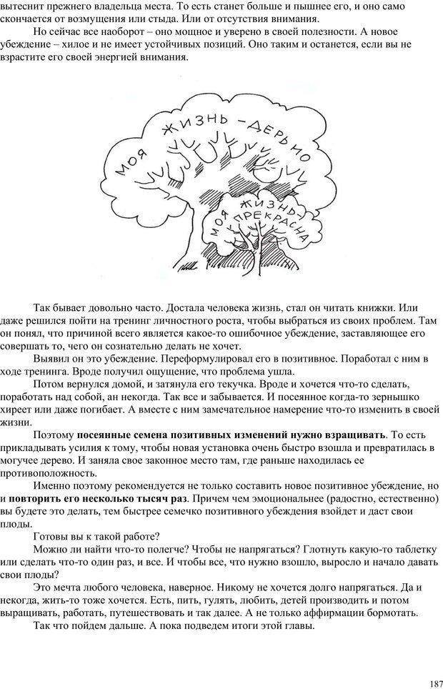 PDF. Открытое подсознание. Как влиять на себя и других. Легкий путь к позитивным изменениям. Свияш А. Г. Страница 186. Читать онлайн