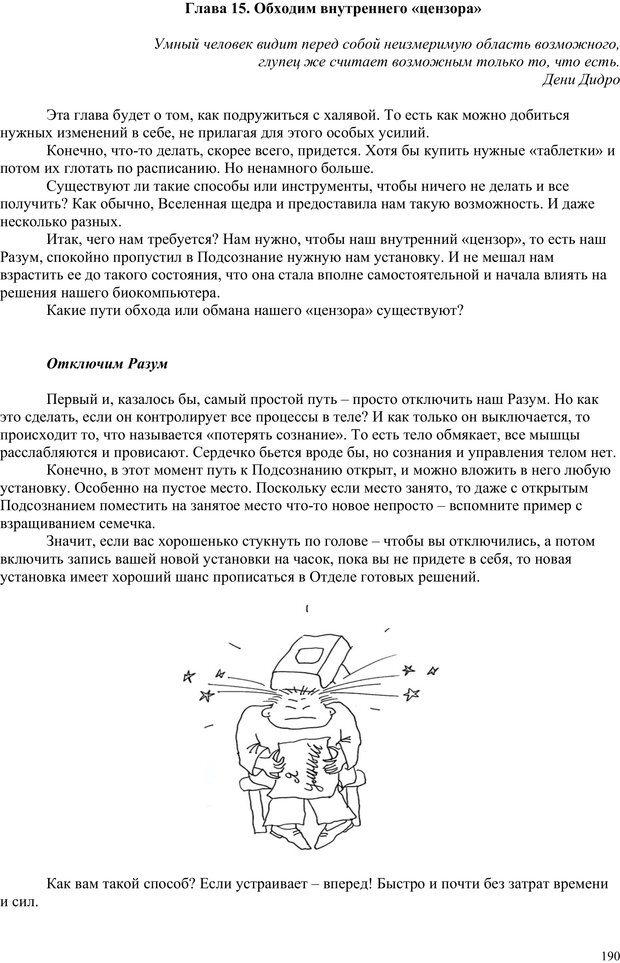 PDF. Открытое подсознание. Как влиять на себя и других. Легкий путь к позитивным изменениям. Свияш А. Г. Страница 189. Читать онлайн