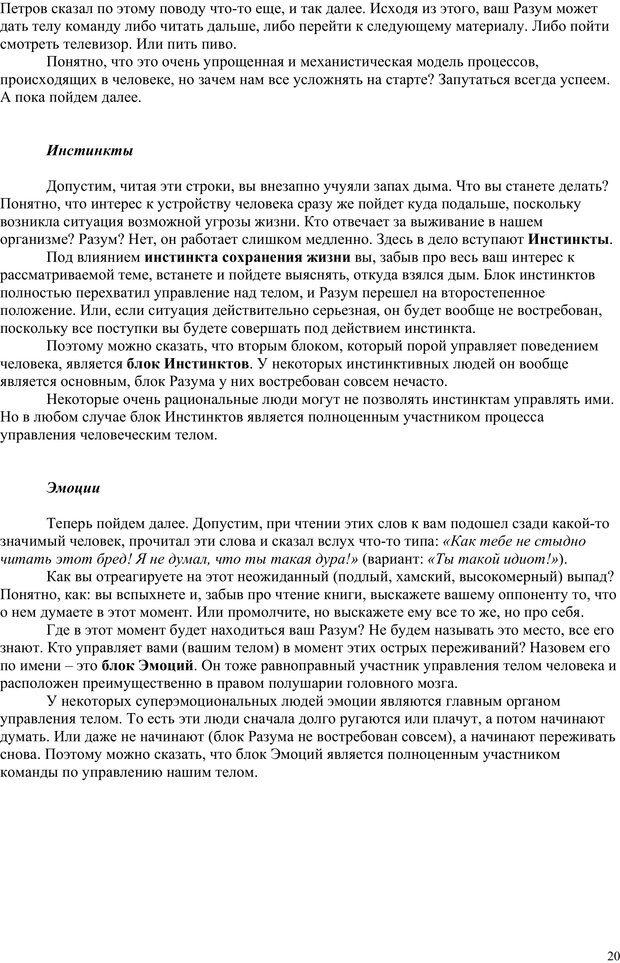 PDF. Открытое подсознание. Как влиять на себя и других. Легкий путь к позитивным изменениям. Свияш А. Г. Страница 19. Читать онлайн