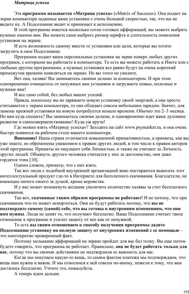 PDF. Открытое подсознание. Как влиять на себя и других. Легкий путь к позитивным изменениям. Свияш А. Г. Страница 192. Читать онлайн