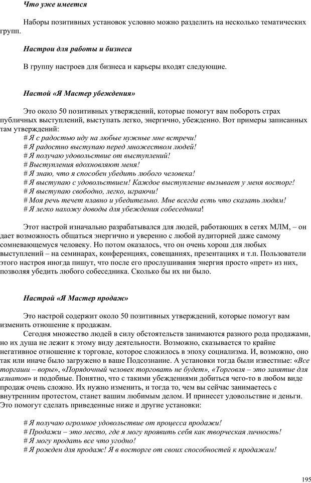 PDF. Открытое подсознание. Как влиять на себя и других. Легкий путь к позитивным изменениям. Свияш А. Г. Страница 194. Читать онлайн
