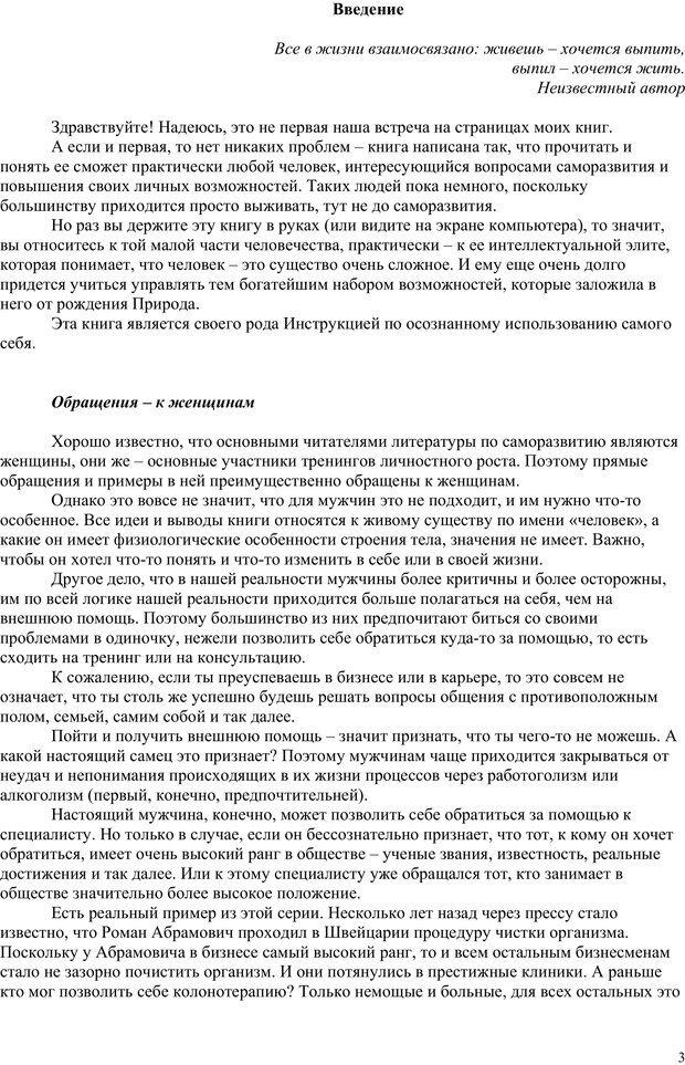 PDF. Открытое подсознание. Как влиять на себя и других. Легкий путь к позитивным изменениям. Свияш А. Г. Страница 2. Читать онлайн