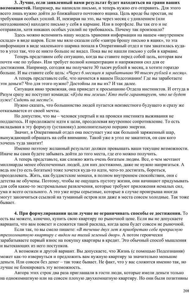 PDF. Открытое подсознание. Как влиять на себя и других. Легкий путь к позитивным изменениям. Свияш А. Г. Страница 207. Читать онлайн