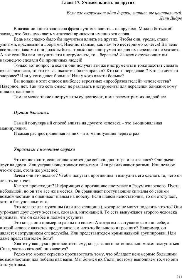 PDF. Открытое подсознание. Как влиять на себя и других. Легкий путь к позитивным изменениям. Свияш А. Г. Страница 212. Читать онлайн