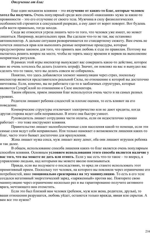 PDF. Открытое подсознание. Как влиять на себя и других. Легкий путь к позитивным изменениям. Свияш А. Г. Страница 215. Читать онлайн