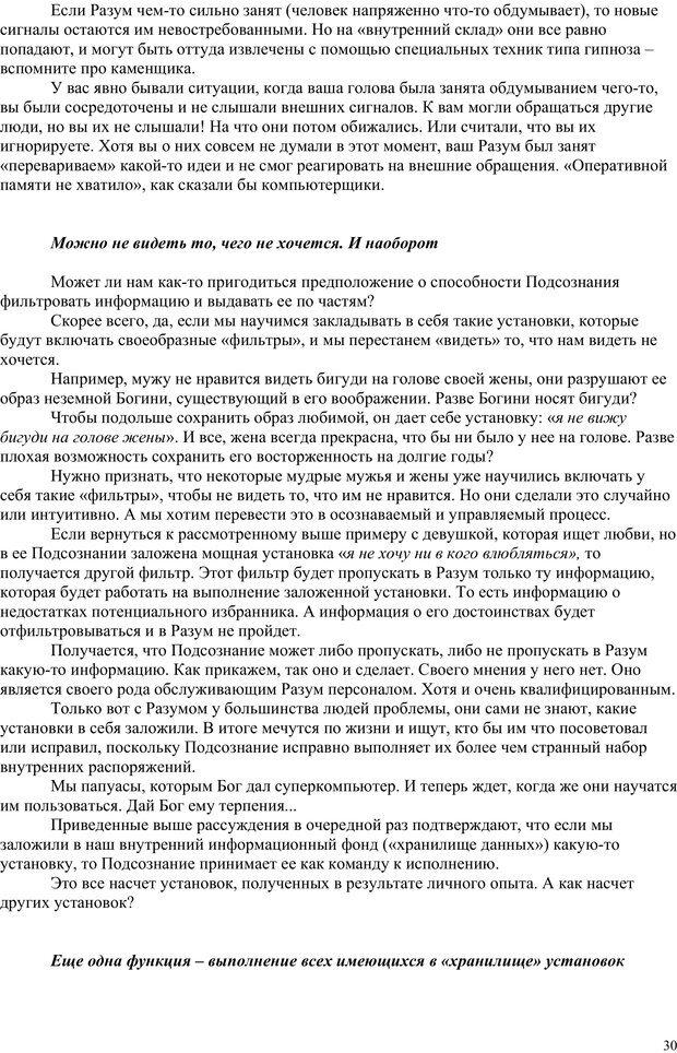 PDF. Открытое подсознание. Как влиять на себя и других. Легкий путь к позитивным изменениям. Свияш А. Г. Страница 29. Читать онлайн