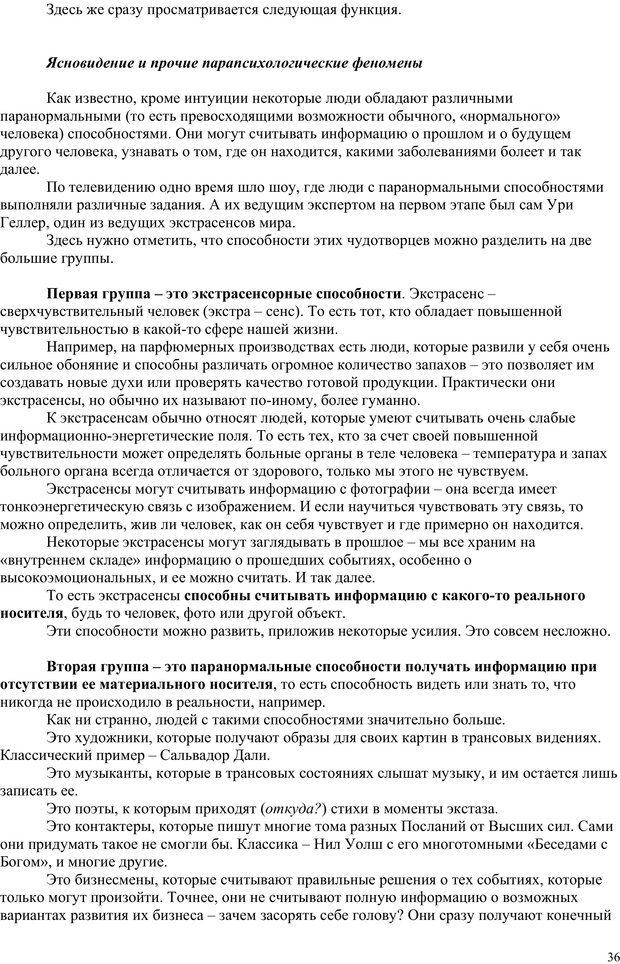PDF. Открытое подсознание. Как влиять на себя и других. Легкий путь к позитивным изменениям. Свияш А. Г. Страница 35. Читать онлайн