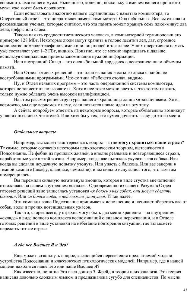 PDF. Открытое подсознание. Как влиять на себя и других. Легкий путь к позитивным изменениям. Свияш А. Г. Страница 42. Читать онлайн