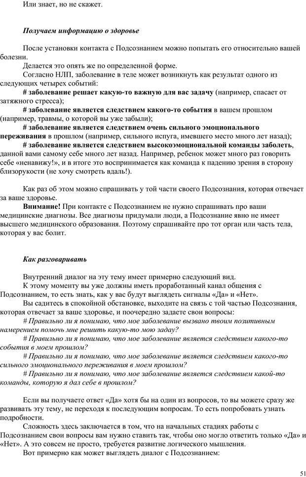 PDF. Открытое подсознание. Как влиять на себя и других. Легкий путь к позитивным изменениям. Свияш А. Г. Страница 50. Читать онлайн