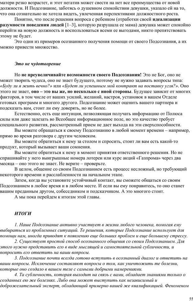 PDF. Открытое подсознание. Как влиять на себя и других. Легкий путь к позитивным изменениям. Свияш А. Г. Страница 54. Читать онлайн