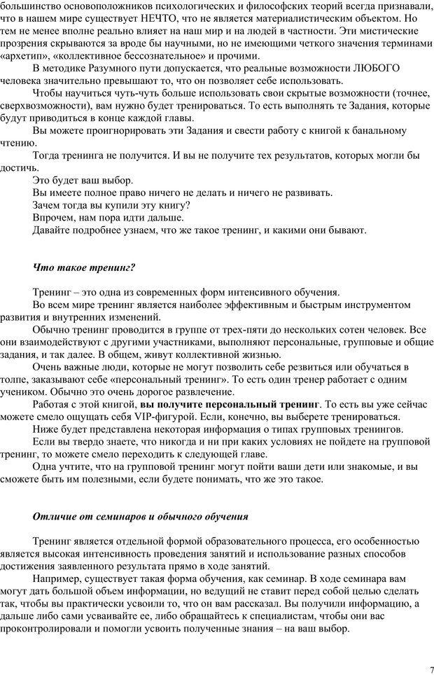 PDF. Открытое подсознание. Как влиять на себя и других. Легкий путь к позитивным изменениям. Свияш А. Г. Страница 6. Читать онлайн