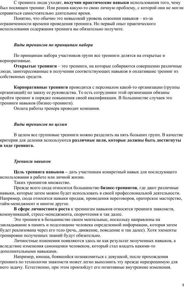 PDF. Открытое подсознание. Как влиять на себя и других. Легкий путь к позитивным изменениям. Свияш А. Г. Страница 7. Читать онлайн