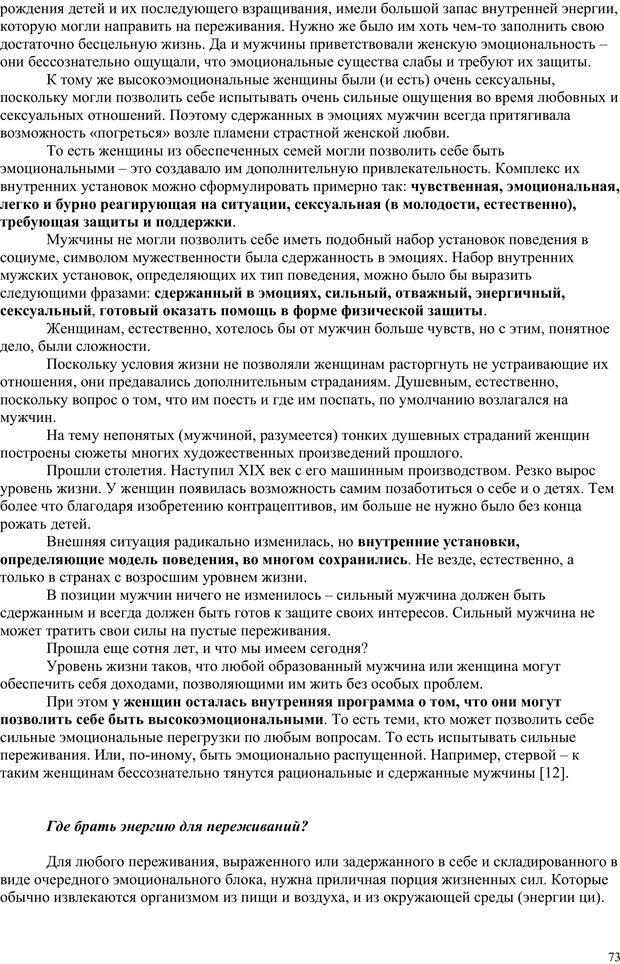 PDF. Открытое подсознание. Как влиять на себя и других. Легкий путь к позитивным изменениям. Свияш А. Г. Страница 72. Читать онлайн