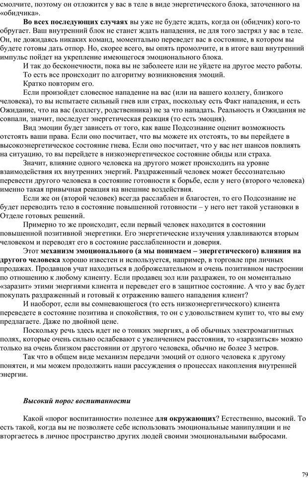 PDF. Открытое подсознание. Как влиять на себя и других. Легкий путь к позитивным изменениям. Свияш А. Г. Страница 78. Читать онлайн
