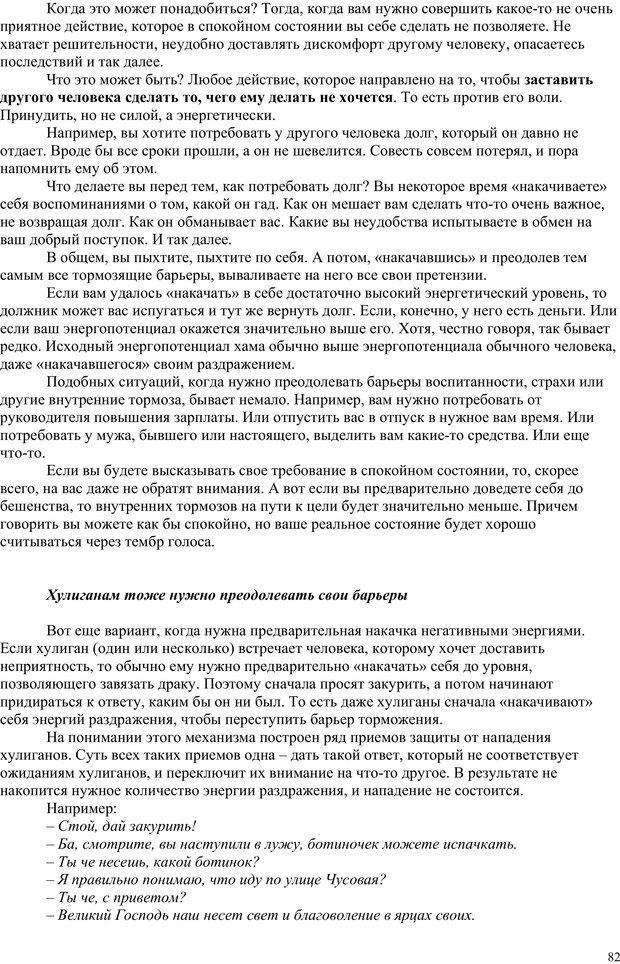 PDF. Открытое подсознание. Как влиять на себя и других. Легкий путь к позитивным изменениям. Свияш А. Г. Страница 81. Читать онлайн