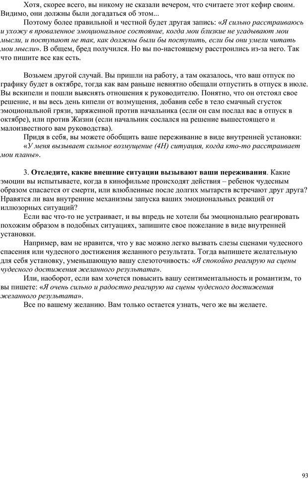 PDF. Открытое подсознание. Как влиять на себя и других. Легкий путь к позитивным изменениям. Свияш А. Г. Страница 92. Читать онлайн
