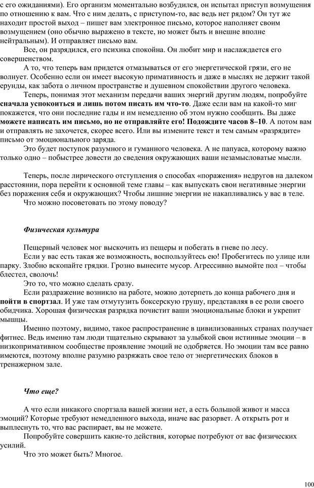 PDF. Открытое подсознание. Как влиять на себя и других. Легкий путь к позитивным изменениям. Свияш А. Г. Страница 99. Читать онлайн