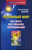 Разумный мир, или Как жить без лишних переживаний, Свияш Александр