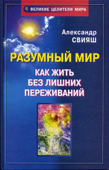 """Обложка книги """"Разумный мир, или Как жить без лишних переживаний"""""""