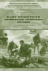 Медико-психологическое сопровождение специальных операций, Сыропятов Олег