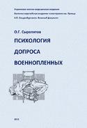 Психология допроса военнопленных, Сыропятов Олег
